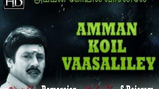 Amman Kovil Vasalelay | Full Length Tamil Movie | Ramarajan | Sangeeta | Senthil| | 1996