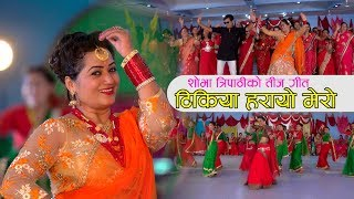 New Teej Song 2074  Tikiya Harayo Mero टिकिया हरायो मेरो By  Shobha Tripathi Ft. Babbu Thapa