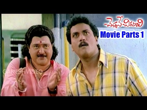Xxx Mp4 Cheppave Chirugali Movie Parts 1 13 Venu Thottempudi Ashima Bhalla Sunil Ganesh Videos 3gp Sex