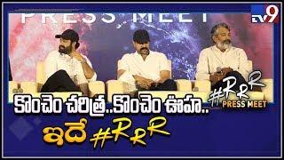 RRR Press Meet Full    NTR, Ram Charan, SS Rajamouli    DVV Danayya - TV9