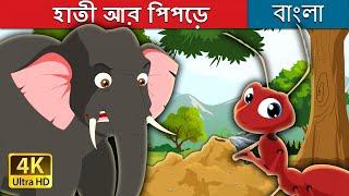 হাতী আর পিপড়ে    Elephant and Ant Story in Bengali   Bangla Cartoon   4K UHD   Bengali Fairy Tales