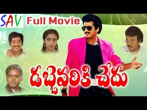 Xxx Mp4 డబ్బుఎవరికి చేదు Telugu Best Comedy Movie Full Length Movie 3gp Sex
