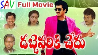 Telugu Best Comedy Movie - Dabbevariki Chedu - Full Length Movie