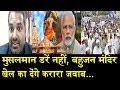 रामलीला मैदान की साजिश का बहुजन देंगे जवाब/ SHAMBHU OPINION ON VHP DHARMA SABHA