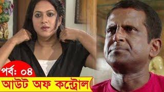 Bangla Funny Natok | Out of Control | EP 04 | Hasan Masud , Nafiza, Siddikur Rahman, Sohel Khan