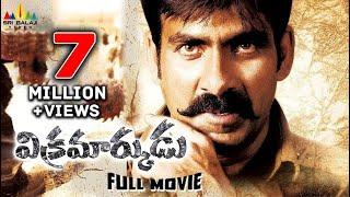 Vikramarkudu Telugu Full Length Movie | Ravi Teja, Anushka, Prakash Raj | Sri Balaji Video