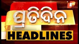 7 PM Headlines 17 August 2019 OdishaTV