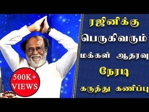 TamilNadu Next CM Rajinikanth Public Opinion 2DAYCINEMA.COM