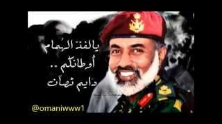 أغنية وطنية عمانية : قابوس فخر العرب 2014