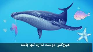 زیر نویس فارسی آهنگ -نهنگ آبی  blue whale song with Persian subtitles