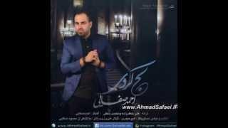 Ahmad Safaei - Laj Kardi [ AhmadSafaei.IR ]