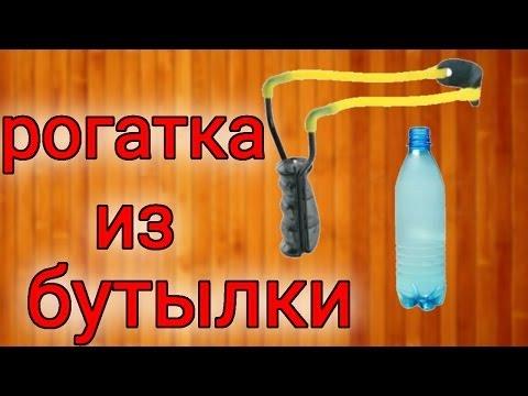 Как сделать рогатку из бутылки - IranTube Iranian Persian Videos