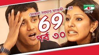Bangla Drama 69   Episode 30   Tisha   Tinni   Hasan Masud   Joya Ahsan   Channel i TV