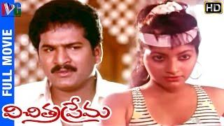 Vichitra Prema Telugu Full Movie | Rajendra Prasad | Amrutha | Brahmanandam | KV Mahadevan