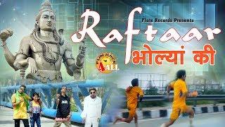 New Bhole DJ Song Shiv Bhajan 2017 #रफ़्तार भोल्यां की #Raftaar Bhole ki #डाक कावड़ भजन Funjuice Shiv