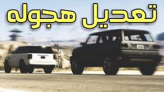 تعديل افضل 5 سيارات هجولة  - GTA V