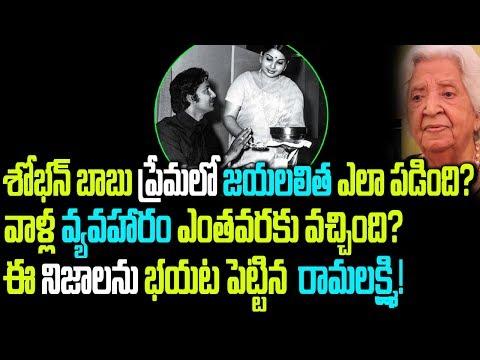 శోభన్ బాబు జయలలిత ల గుట్టు విప్పేసింది Clarity On Shoban Babu Jayalalitha Affair