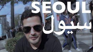 سيول  كوريا الجنوبية  |  حول العالم