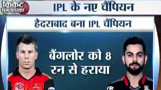 Secret Revealed How David Warner's SRH Beat RCB in IPL 2016 Final | Cricket Ki Baat