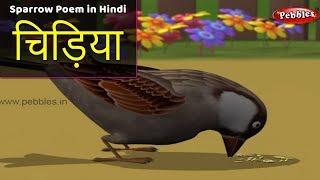 Chidiya Chu Chu Karti Hai Poem in Hindi | Sparrow Song | Childrens Hindi Rhymes | Baby Rhymes Hindi