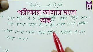 || Partnership math tricks in bengali ||