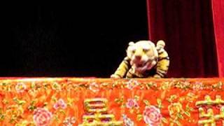 Xiamen Puppet Show Tiger