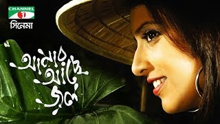 Amar Ache Jol | Bangla Full Movie | Ferdous | Zahid Hasan | Shawon | Mim | Channel i TV