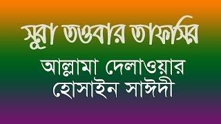 Sura tawba er tafsir | Allama Delwar Hossain Sayeedi | Bangla waz mahfil | দেলাওয়ার হোসাইন সাঈদী