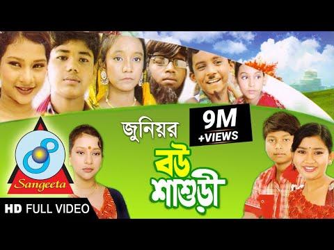 Sanita, Shahin - Junior Bou Shashuri | Bangla Comedy