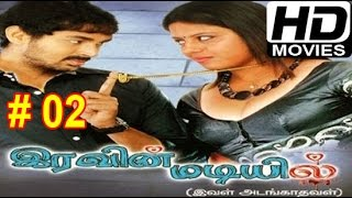 Ippadithan Irukavenum Pombala 2010 Tamil Movie - Hits Movies Full HD - 2010 || Part 2