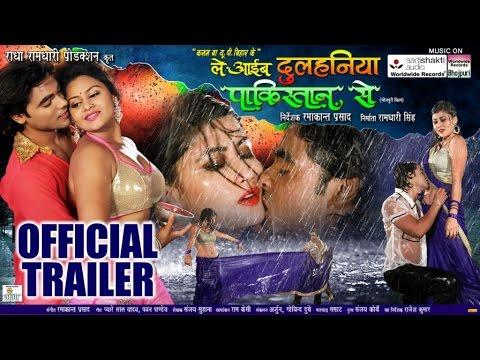 Xxx Mp4 Le Aaib Dulhaniya Pakistaan Se OFFICIAL TRAILER Bhojpuri Film 3gp Sex
