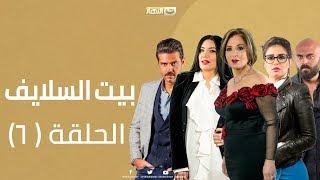 Episode 06 - Beet El Salayef Series | الحلقة السادسة -  مسلسل بيت السلايف علي النهار