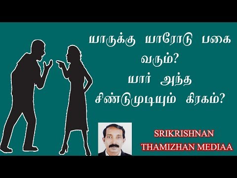 Xxx Mp4 உறவுகள் பகை ஏன் ஜாதக ரீதியாக எந்த உறவு பகையாகும் Thamizhan Mediaa 3gp Sex