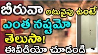 Vastu Tips for Beeruva in Telugu