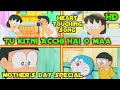 Tu Kitni Achhi Hai Mother S Day Special Song Neha Kakkar Nobita And Mom Love Song mp3