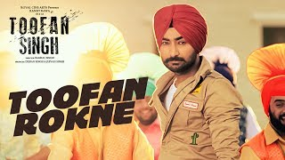 Toofan Rokne: Ranjit Bawa (Full Song) | Toofan Singh | Latest Punjabi Movie | T-Series