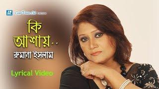 Ki Ashay By Rumana Islam | Lyrical Video | Basu