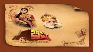 Bheeshma   Telugu Classical Devotional Movie   N.T. Rama Rao, Anjali Devi