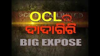 OCL ra Dadagiri Part-2