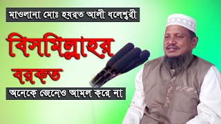 Mawlana Hazrat Ali Bangla waz mahfill-2017