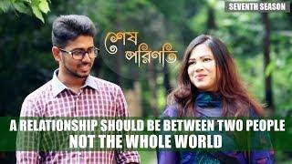 শেষ পরিণতি - Shesh Porinoti Promo by Seventh Season A Eid bangla short film  2017