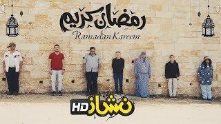 إعلان #نشاز رمضان2018 - Nashaz Promo
