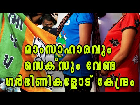 No Meat, No $ex; Govt's tips to Pregnant Women - Oneindia Malayalam