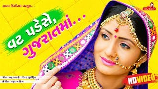 Vat Pade Se Gujarat Ma ( Full Video ) -  Geeta Rabari | Raghav Digital