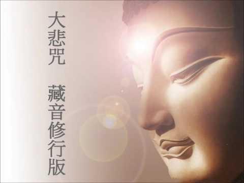 大悲咒 藏音修行版 21 十一面觀音咒