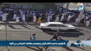 الأحوازيون يتحدون النظام الإيراني ويخروجون بمظاهرات شعبية في حي الثورة