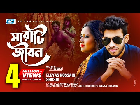 SARATI JIBON | ELEYAS HOSSAIN | SHOSHI | Official Music Video | Bangla New Song | FULL HD