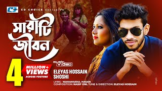 SARATI JIBON | ELEYAS HOSSAIN | SHOSHI | Official Music Video | Bangla New Song | FULL HD