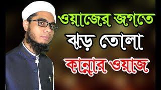 দেখুন কি ভাবে কান্নার ঢল নেমেছে । New Waz Mufti Shahidur Rahman Mahmudabadi। Bangla waz-2017