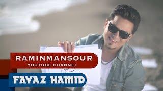 Fayaz Hamid - Najewani NEW AFGHAN SONG 2017فیاض حمید - ناجوانی